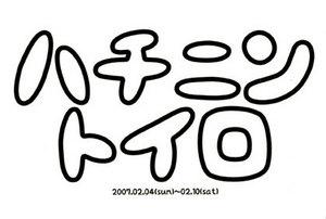 200702hatinin.jpg