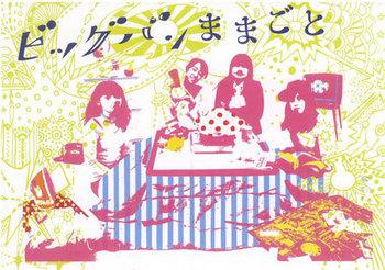 200912mamagoto1.jpg