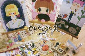 cococo1.jpg