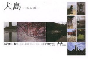 inushima9.jpg