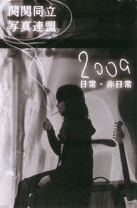 kankan20091.jpg